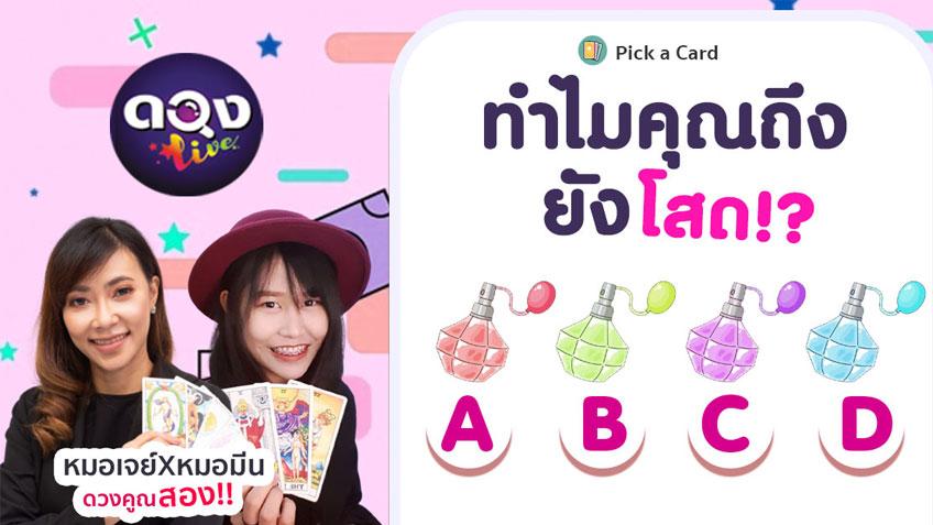 ดวงความรัก pick a card