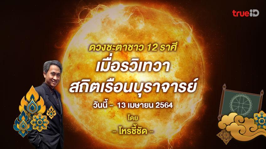ดาวย้ายมาทายดวง ดูดวง 12 ราศี เมื่อดาวพระอาทิตย์ย้าย วันนี้ถึง 13 เมษายน 2564 โดย โหรชี้ชัด