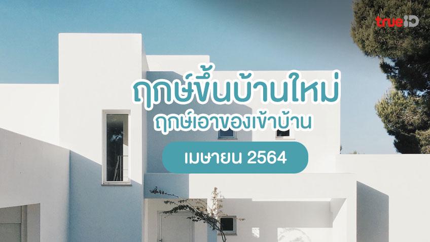 ฤกษ์ดี วันดี ฤกษ์ขึ้นบ้านใหม่ ฤกษ์เอาของเข้าบ้าน ประจำเดือนเมษายน 2564