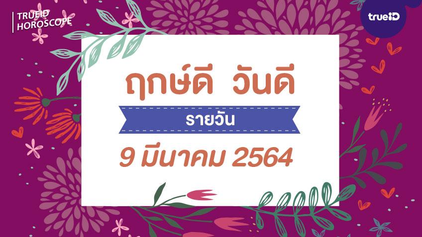 ฤกษ์ดีวันนี้ ประจำวันศุกร์ที่ 9 เมษายน 2564 ออกรถ เดินทาง แต่งงาน ขึ้นบ้านใหม่ วันไหนดี ที่เดียวครบ! โดย ทีมงาน a ดวง