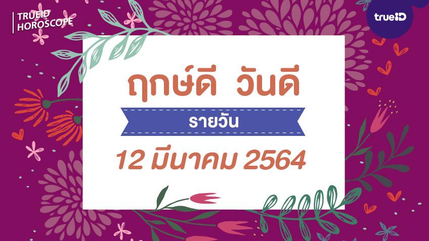 ฤกษ์ดีวันนี้ ประจำวันจันทร์ที่ 12 เมษายน 2564 ออกรถ เดินทาง แต่งงาน ขึ้นบ้านใหม่ วันไหนดี ที่เดียวครบ! โดย ทีมงาน a ดวง