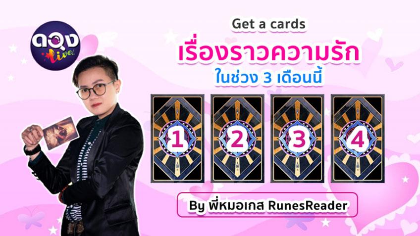 Get a cards : เรื่องราวความรักในช่วง 3 เดือนนี้ By พี่หมอเกส RunesReader