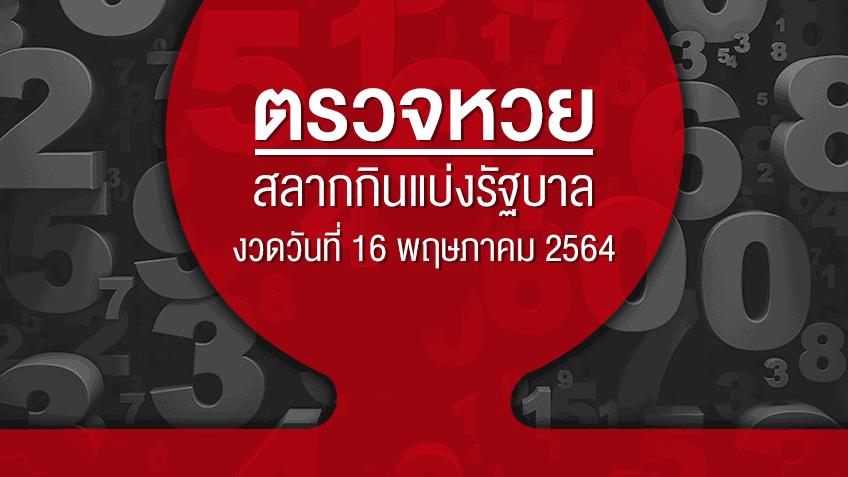 ตรวจหวย ตรวจสลากกินแบ่งรัฐบาล งวดวันที่ 16 พฤษภาคม 2564