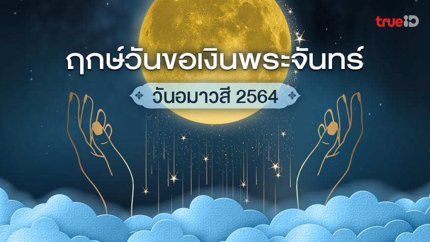 วันขอเงินพระจันทร์ 2564 หรือวันอมาวสี ฤกษ์มงคลที่คนอยากรวยห้ามพลาด!