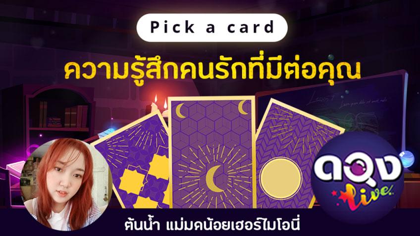 Pick a card ความรู้สึกคนรักที่มีต่อคุณในช่วงนี้  โดย อ.ต้นน้ำ แม่มดน้อยเฮอร์ไมโอนี่
