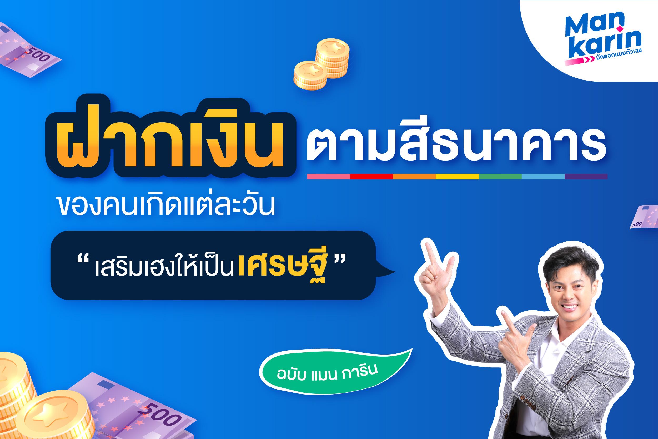 ฝากเงินตามสีธนาคารของคนทั้ง 7 วัน เสริมเฮงให้เป็นเศรษฐี โดยแมน การิน