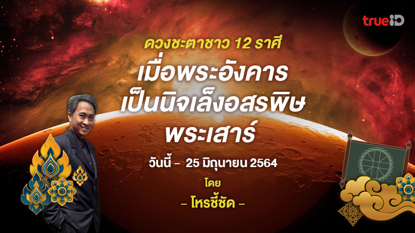 ดาวย้ายมาทายดวง เมื่อพระอังคารเป็นนิจเล็งอสรพิษพระเสาร์  วันนี้ -  25 มิถุนายน 2564 โดย โหรชี้ชัด