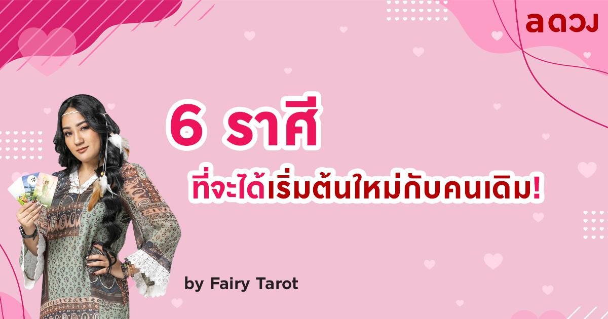 6 ราศี ที่จะได้เริ่มต้นใหม่กับคนเดิม! by Fairy Tarot