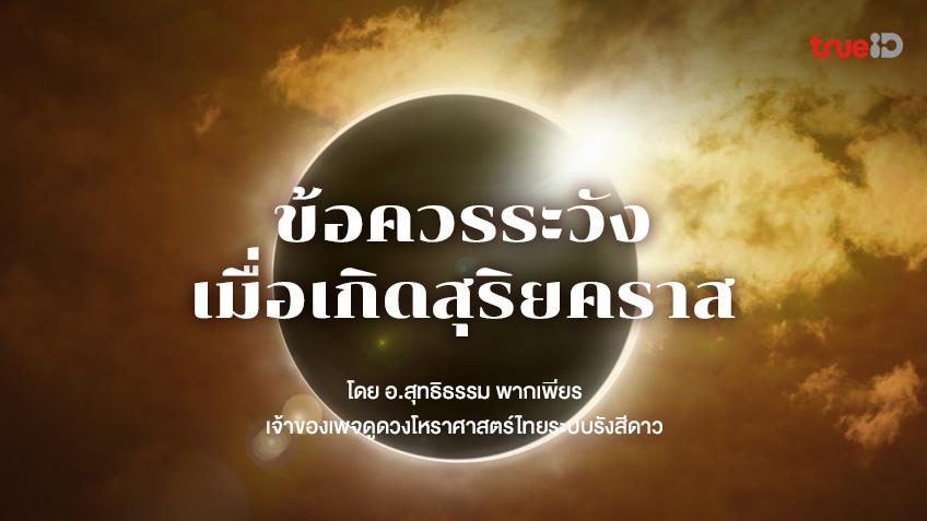 ข้อควรระวัง เมื่อเกิดสุริยคราส โดย อ.สุทธิธรรม พากเพียร เจ้าของเพจดูดวงโหราศาสตร์ไทยระบบรังสีดาว