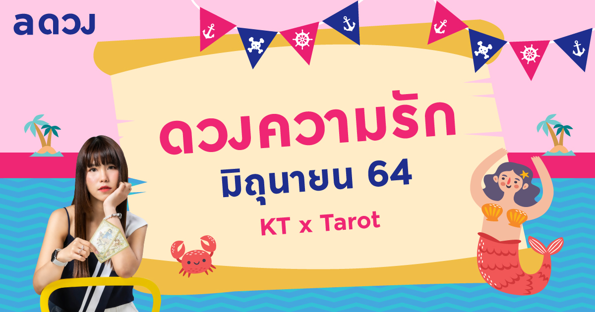 ราศีไหนรักเก่าจะกลับมา เช็กดวงความรักเดือนมิถุนายน 2564 โดย KT x Tarot