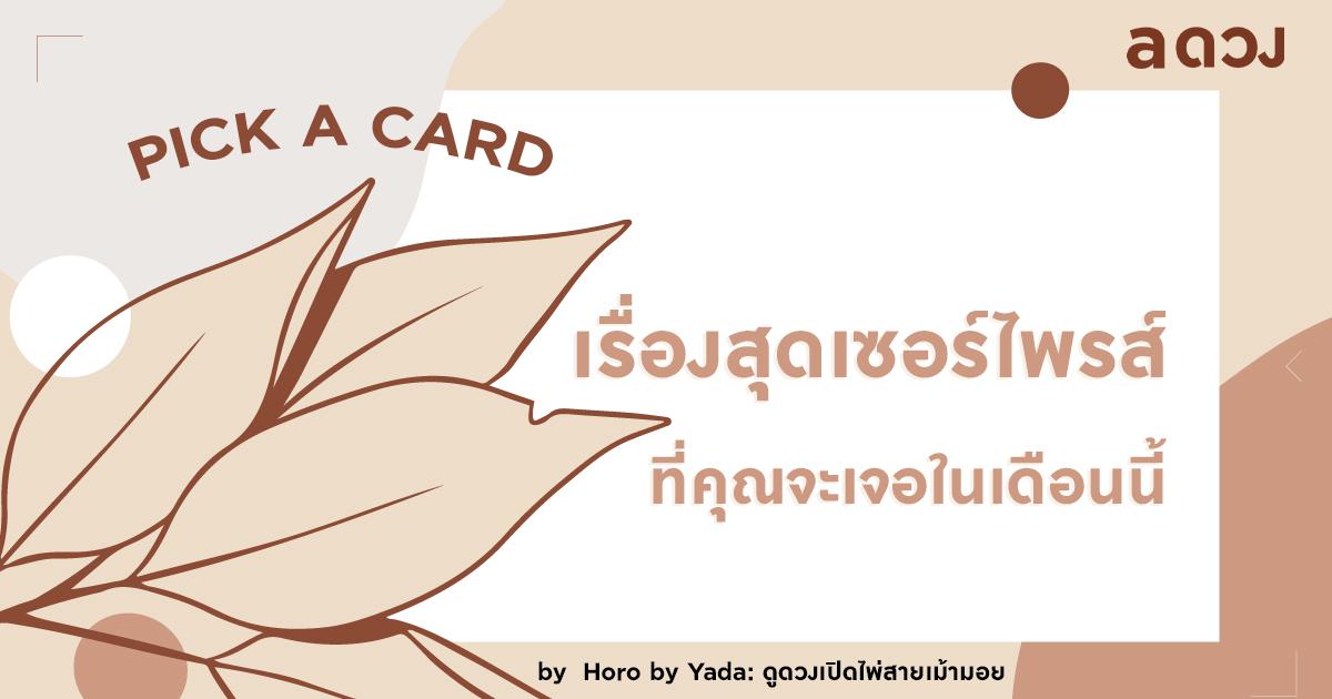 Pick a Card เรื่องสุดเซอร์ไพรส์ ที่คุณจะเจอในเดือนมิถุนายน 2564 นี้