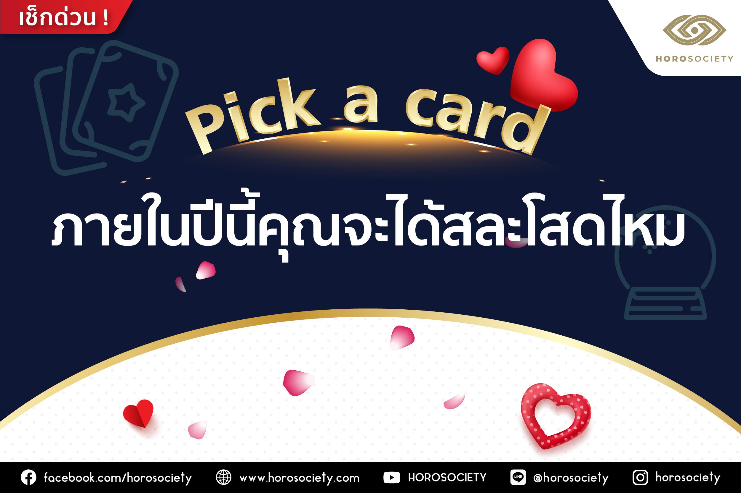 Pick a card ภายในปีนี้คุณจะได้สละโสดไหม? โดย Horosociety