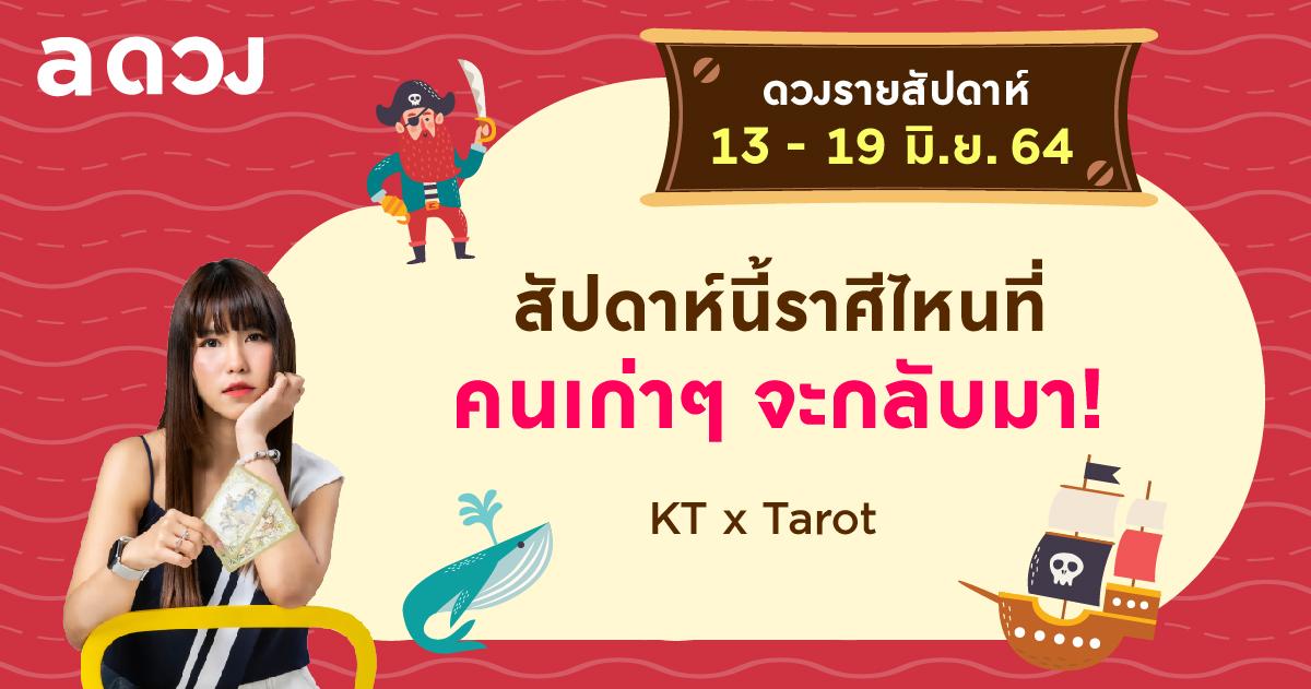 ดวงรายสัปดาห์ประจำวันที่ 13-19 มิถุนายน 2564 by KT x Tarot