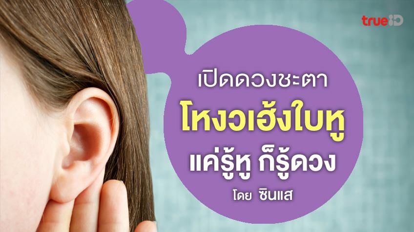 โหงวเฮ้งใบหู หูแบบไหน บ่งบอกดวงชะตาอย่างไร โดย ซินแส
