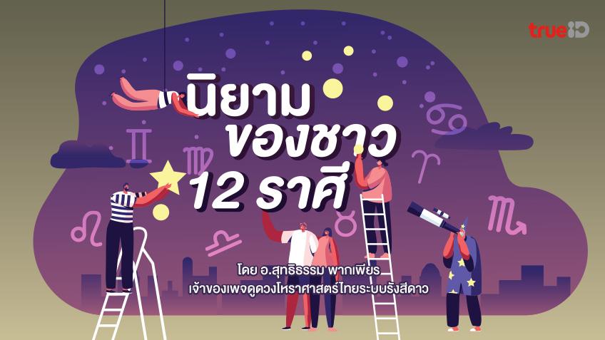นิยามของชาว 12 ราศี โดยอ.สุทธิธรรม พากเพียร เจ้าของเพจดูดวงโหราศาสตร์ไทยระบบรังสีดาว