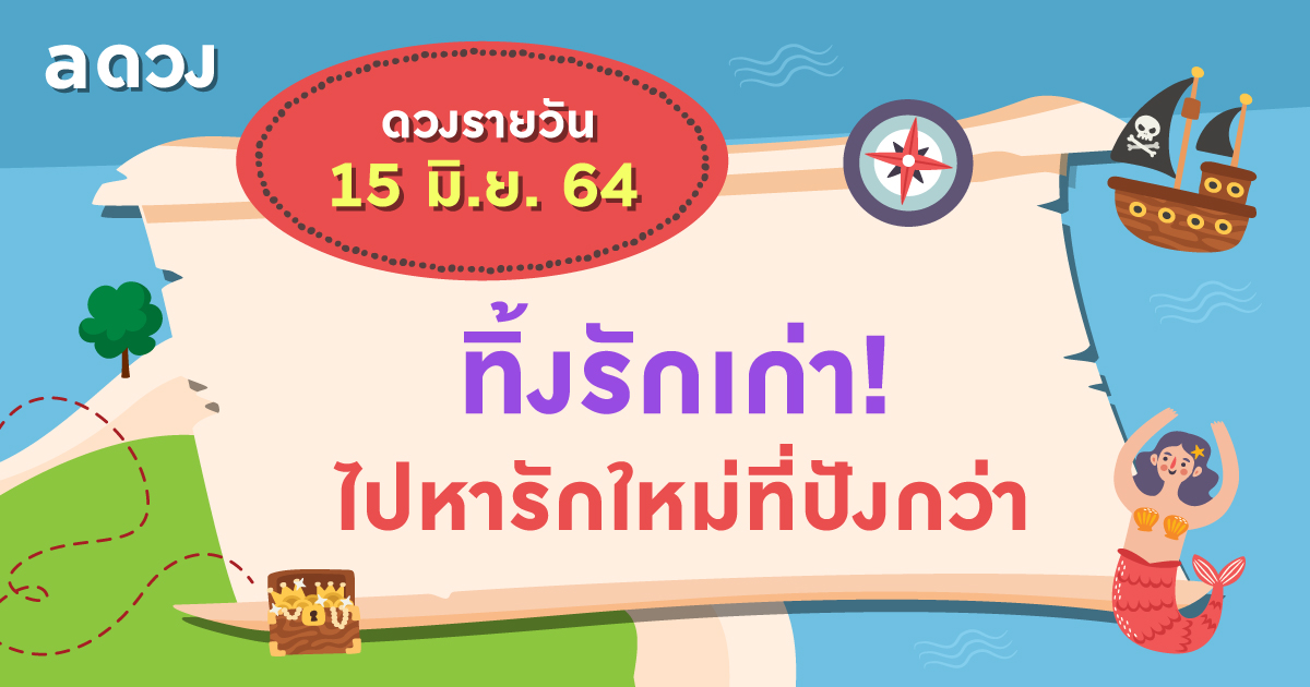 ทิ้งรักเก่า! ไปหารักใหม่ที่ปังกว่า เช็กดวงรายวันประจำวันที่ 15 มิถุนายน 2564