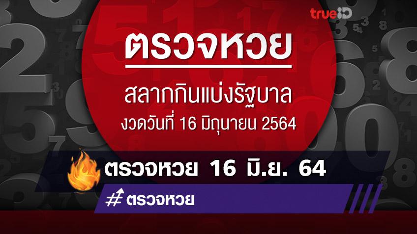 ตรวจหวย งวด 16 มิถุนายน 2564 ผลสลากกินแบ่งรัฐบาล รางวัลที่ 1