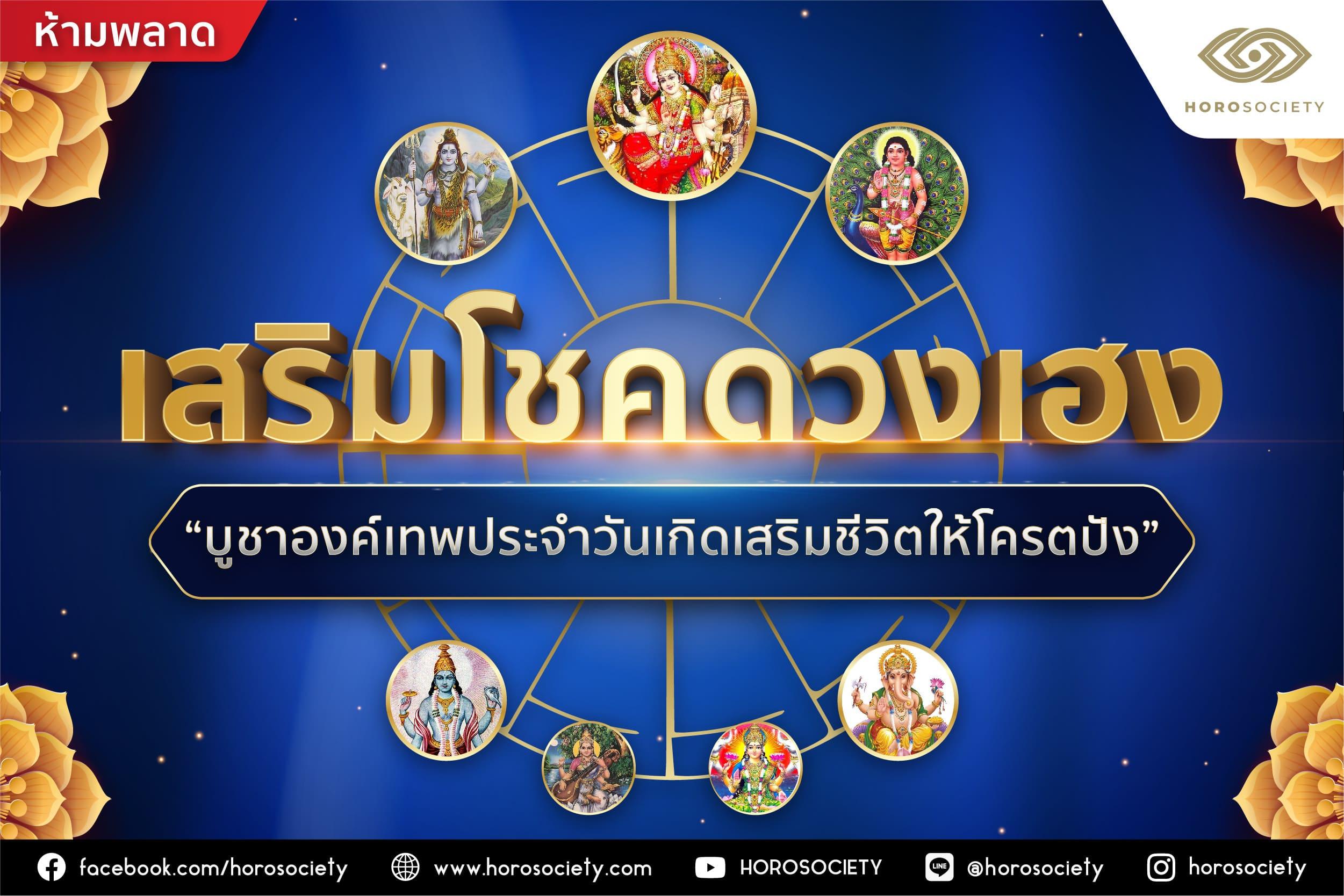 เสริมโชคดวงเฮง บูชาองค์เทพประจำวันเกิดเสริมชีวิตให้โคตรปัง โดย Horosociety
