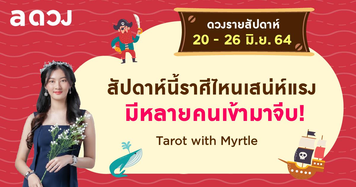 ดวงรายสัปดาห์ประจำวันที่ 20-26 มิถุนายน 2564 by แม่หมอไมร์เทิล (Myrtle)