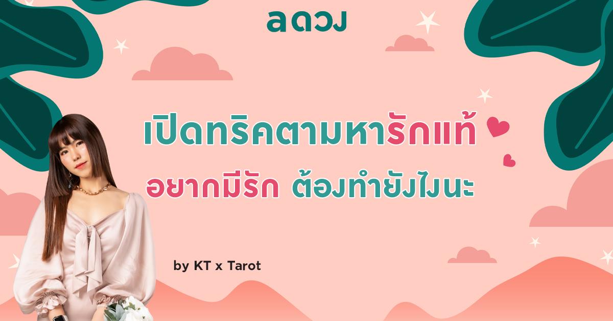 เปิดทริคตามหารักแท้ อยากมีรัก ต้องทำยังไงนะ? by KT x Tarot