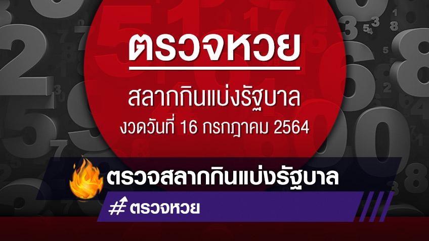 ตรวจหวย ตรวจสลากกินแบ่งรัฐบาล งวดวันที่ 16 กรกฎาคม  2564