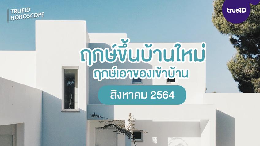 ฤกษ์ดี วันดี ฤกษ์ขึ้นบ้านใหม่ ฤกษ์เอาของเข้าบ้าน ประจำเดือนสิงหาคม 2564