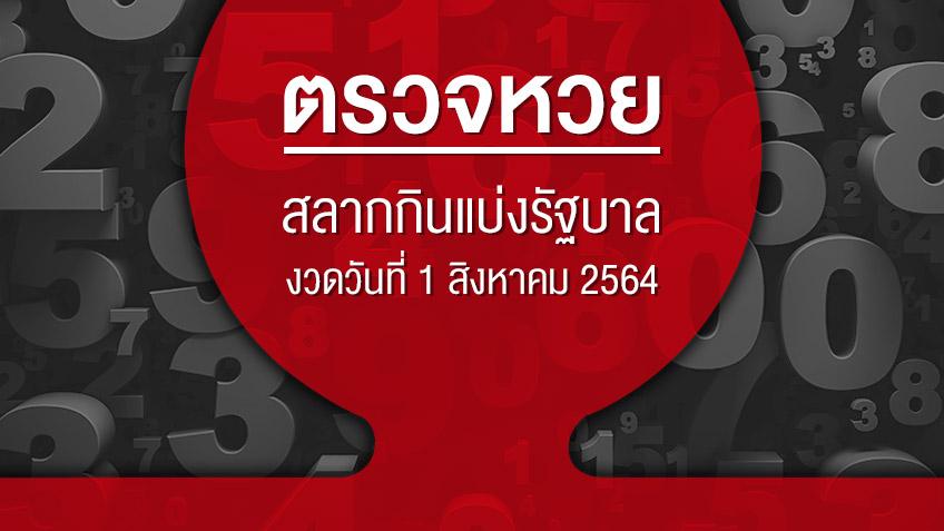 ตรวจหวย ตรวจสลากกินแบ่งรัฐบาล งวดวันที่ 1 สิงหาคม 2564