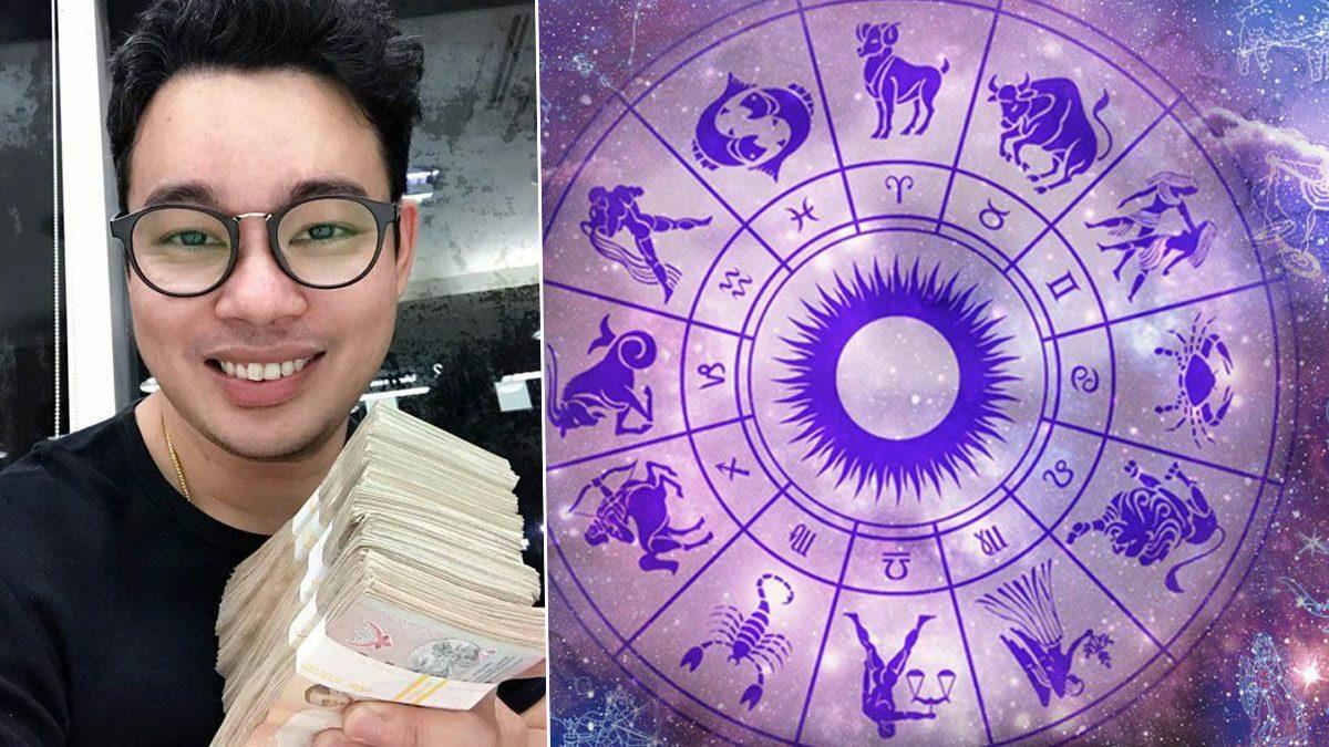 หมอกฤษณ์ คอนเฟิร์มดวง 5 ราศีช่วงนี้งานเริ่มดี หนี้สินเบาบาง รายรับเป็นกอบเป็นกำ