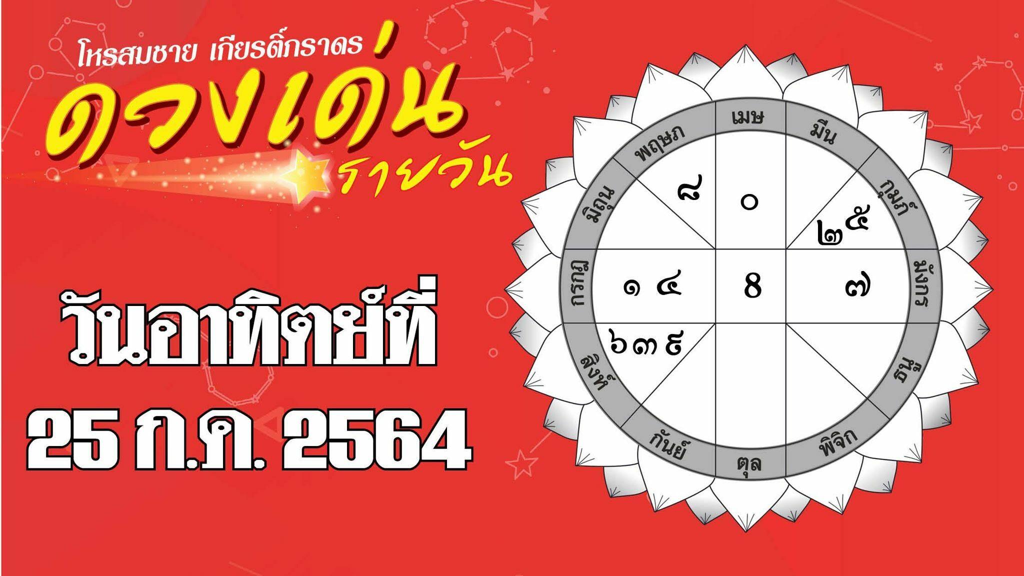 ดวงเด่นรายวันประจำวันอาทิตย์ที่ 25 กรกฎาคม พ.ศ.2564