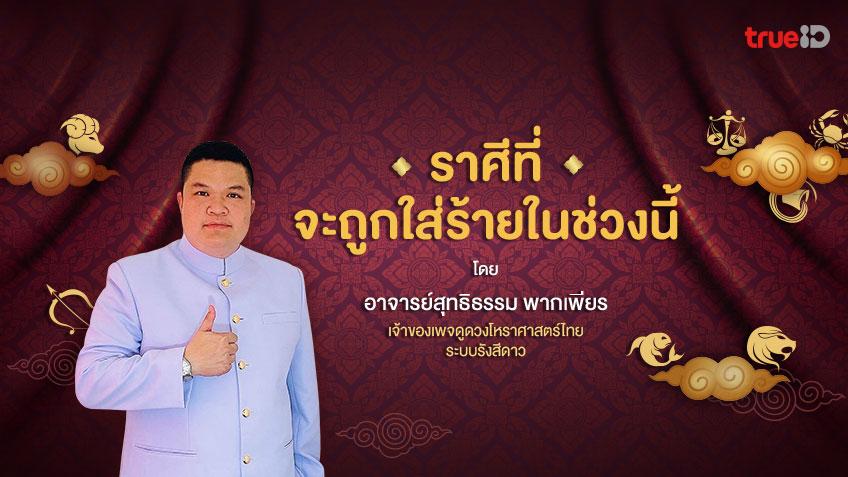 ราศีไหนที่จะถูกใส่ร้ายในช่วงนี้ โดยอ.สุทธิธรรม พากเพียร เจ้าของเพจดูดวงโหราศาสตร์ไทยระบบรังสีดาว