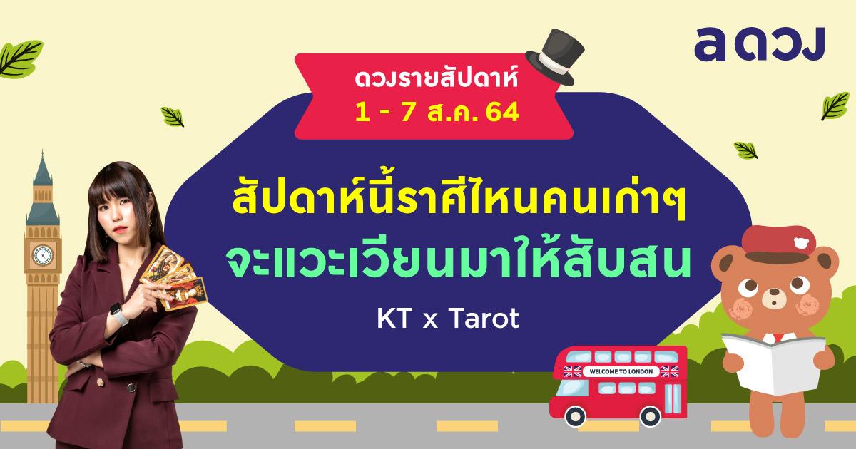 ดวงรายสัปดาห์ประจำวันที่ 1-7 สิงหาคม 2564 โดย KT x Tarot