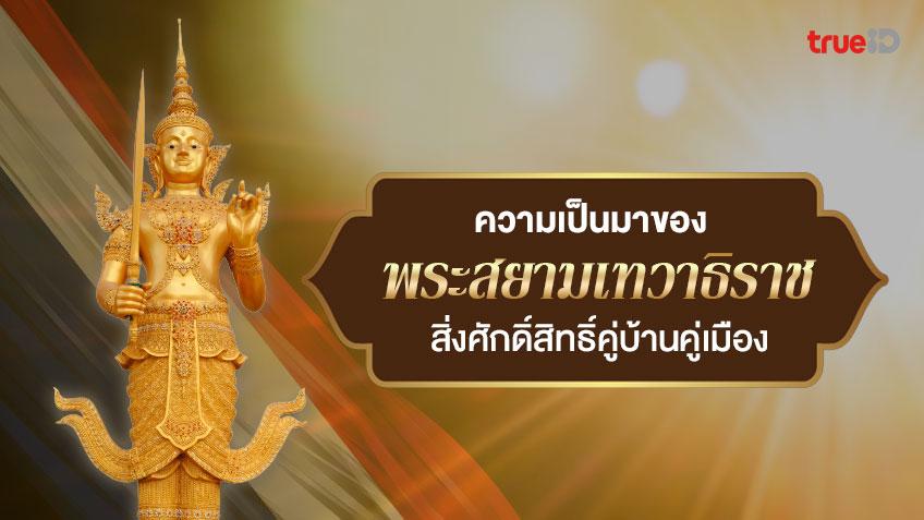 พระสยามเทวาธิราช มีความเป็นมาอย่างไร เปิดประวัติสิ่งศักดิ์สิทธิ์คู่บ้านคู่เมืองของไทยได้ที่นี่