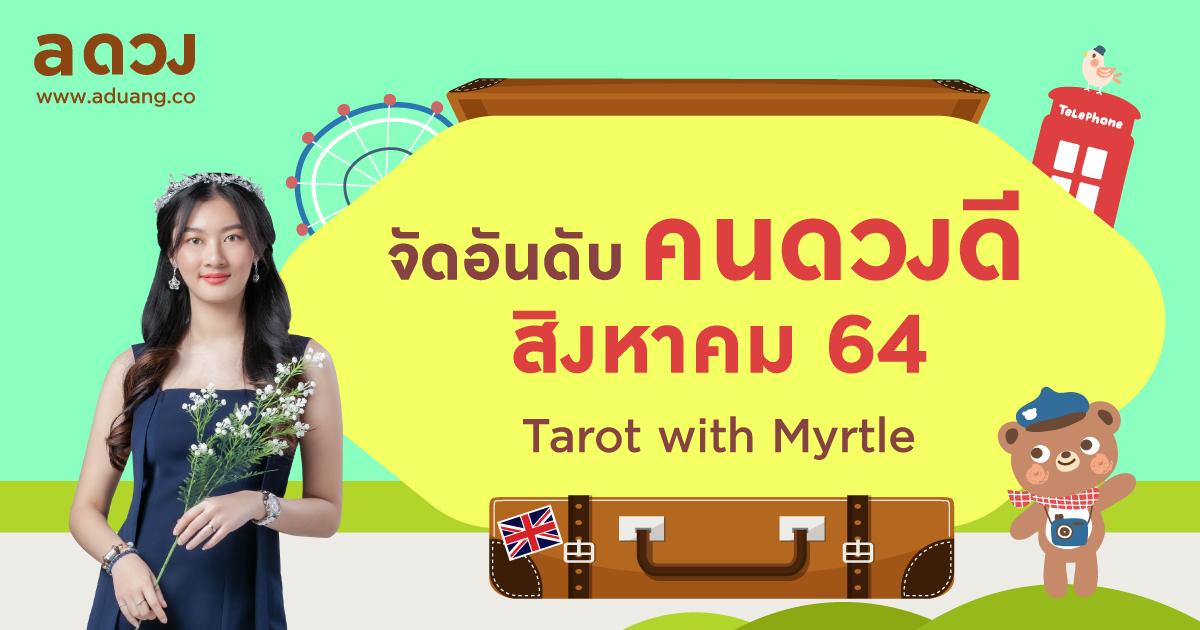 จัดอันดับราศีดวงดี เดือน สิงหาคม 2564 โดย แม่หมอไมร์เทิล (Myrtle)