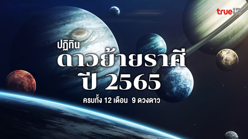 อัพเดทปฏิทินดาวย้ายราศีปี 2565 ครบทั้ง 12 เดือน  9 ดวงดาว แบบเข้าใจง่าย