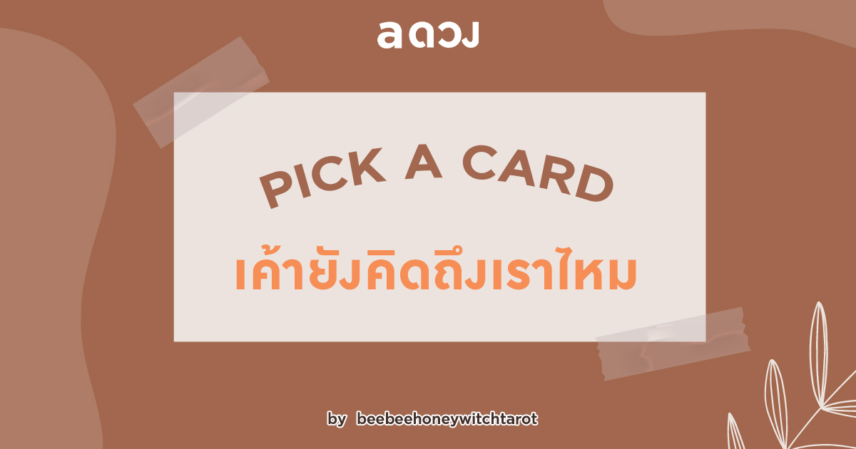 Pick a card เค้ายังคิดถึงเราไหม