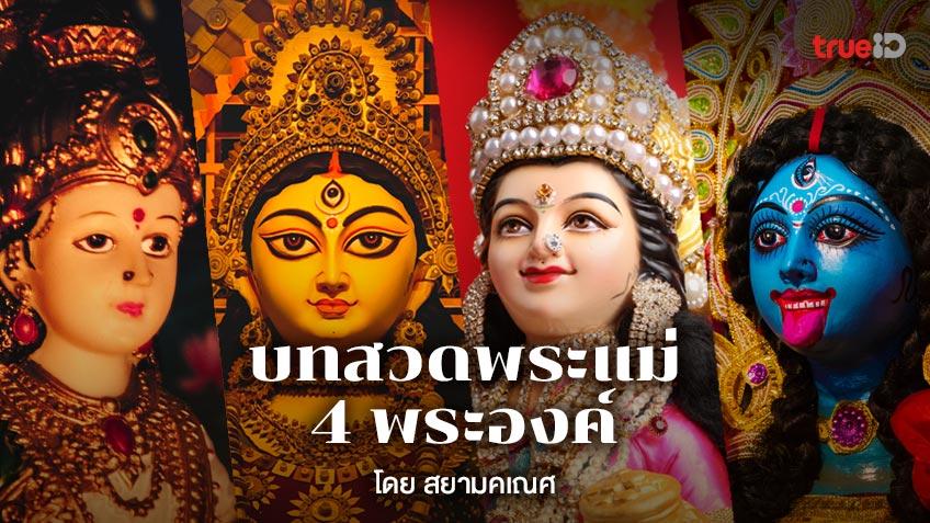 บทสวดพระแม่ฮินดู 4 พระองค์ โดยสยามคเณศ