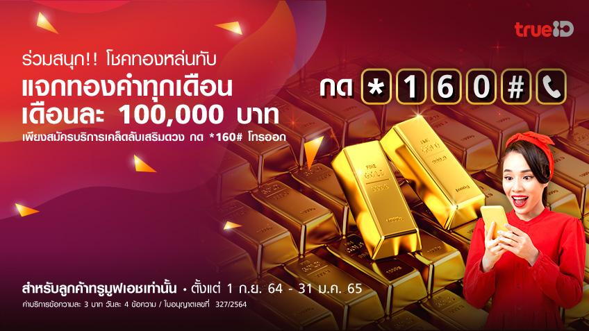 """ทรูมูฟ เอช แจกหนักจัดเต็ม กับกิจกรรม """"ดวงดี มีโชคลุ้นทองแสน"""" มูลค่ากว่า 500,000 บาท"""