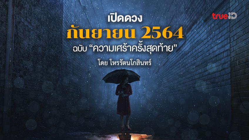 เปิดดวงเดือนกันยายน 2564 ฉบับความเศร้าครั้งสุดท้าย โดย โหรรัตนโกสินทร์