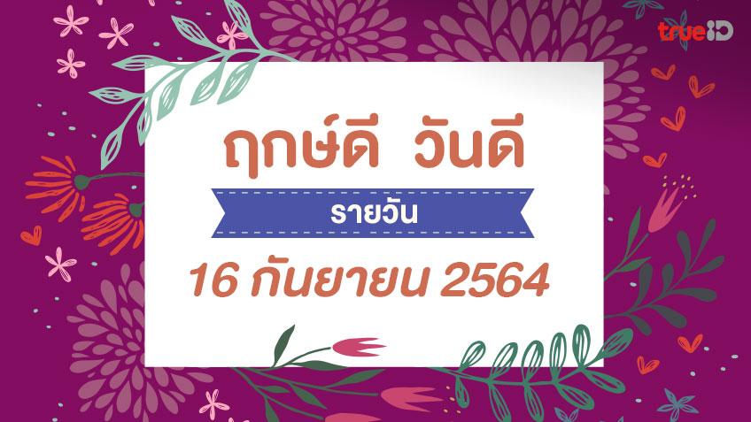 ฤกษ์ดีวันนี้ ประจำวันพฤหัสบดีที่ 16 กันยายน 2564 ออกรถ เดินทาง แต่งงาน ขึ้นบ้านใหม่ วันไหนดี ที่เดียวครบ! โดย ทีมงาน a ดวง