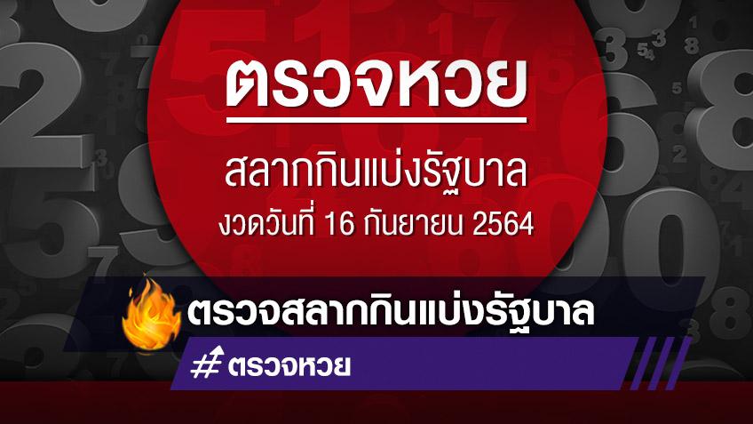 ตรวจหวย ตรวจสลากกินแบ่งรัฐบาล งวดวันที่ 16 กันยายน 2564