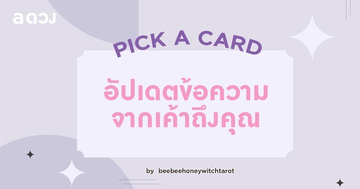 Pick a card อัปเดตข้อความจากเค้าถึงคุณ