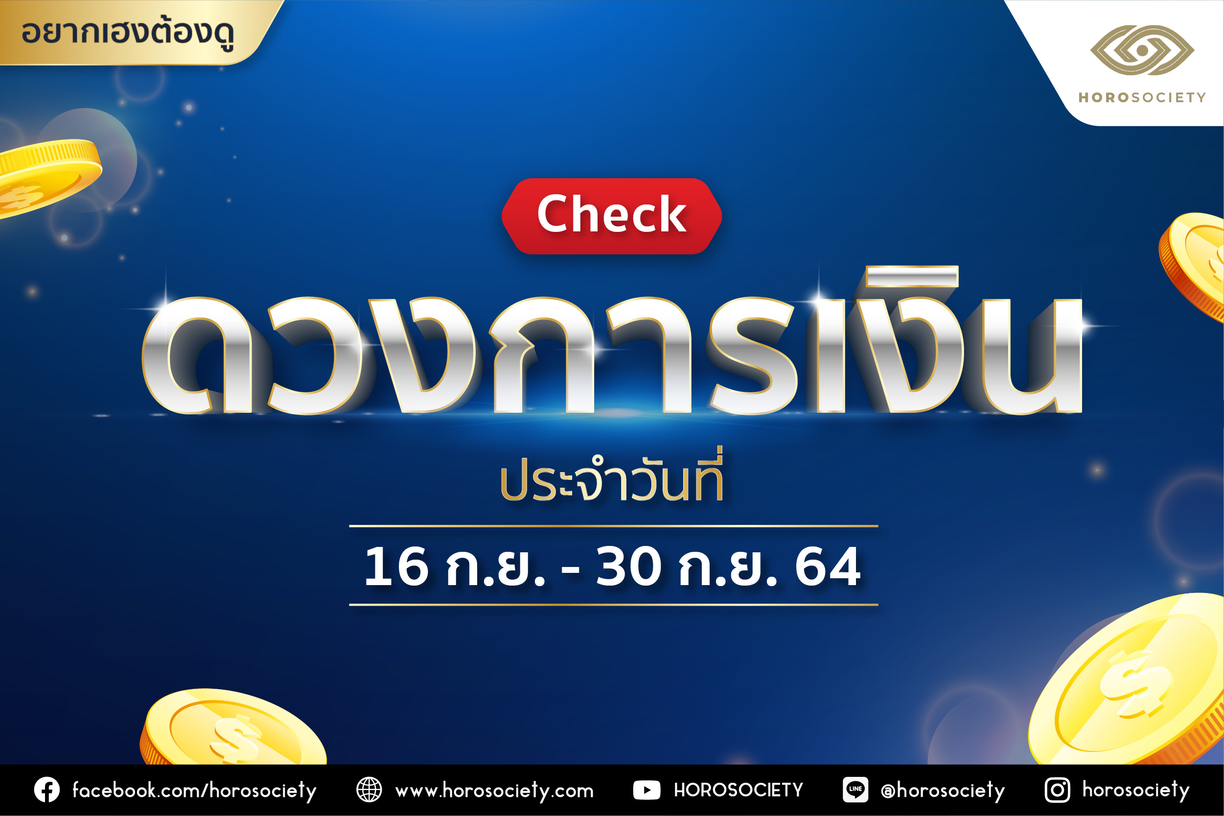 เช็กดวงการเงินประจำวันที่ 16-30 กันยายน 2564 โดย Horosociety