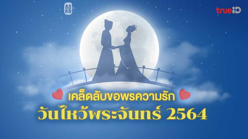 วิธีไหว้พระจันทร์ ขอพรความรัก 2564 ไหว้อย่างไรให้มีเสน่ห์แถมรักรุ่ง!