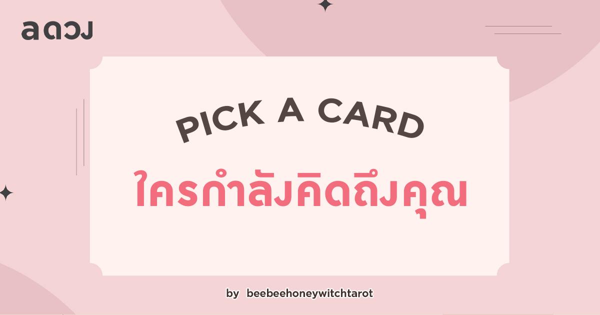 Pick a card ใครกำลังคิดถึงคุณ