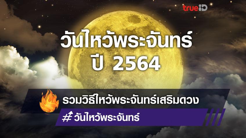 วันไหว้พระจันทร์ ปี 2564 รวมวิธีไหว้พระจันทร์ ประวัติ และเกร็ดความรู้ เสริมดวง การงาน ความรัก