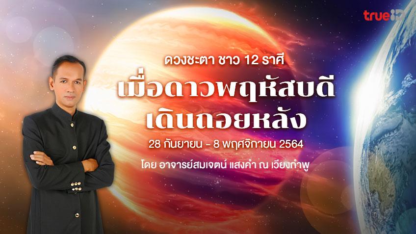ดวงชะตา ชาว 12 ราศี  เมื่อดาวพฤหัสบดี เดินถอยหลัง 28 กันยายน - 8 พฤศจิกายน 2564 โดย อาจารย์สมเจตน์ แสงคำ ณ เวียงกำพู