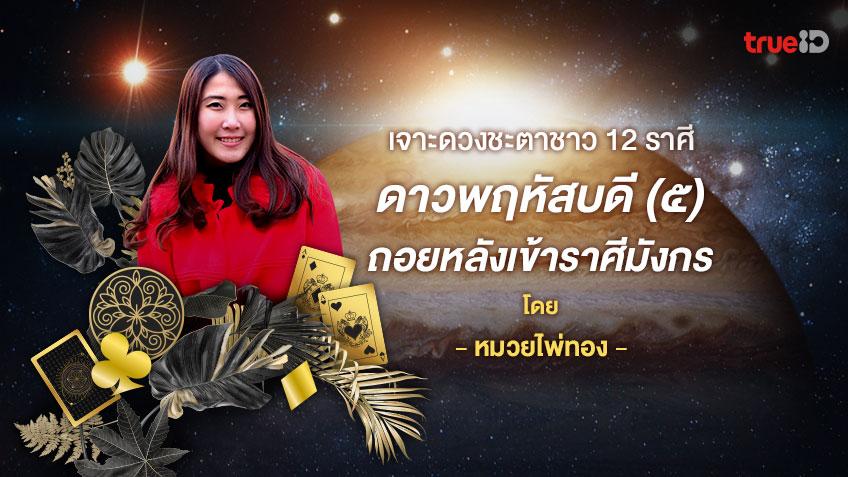 เจาะดวงชะตาชาว 12 ราศี ดาวพฤหัสบดี (๕) จะโคจรถอยหลังเข้าสู่ราศีมังกร  28 กันยายน - 8 พฤศจิกายน 2564  โดย หมวยไพ่ทอง