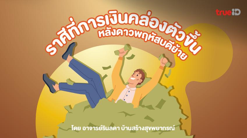 ราศีที่การเงินคล่องตัวขึ้นหลังดาวพฤหัสบดีย้าย 14 กันยายน -20 พฤศจิกายน 2564 โดย อาจารย์รินลดา บ้านสร้างสุขพยากรณ์