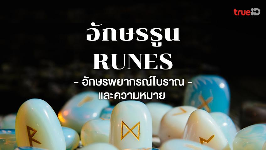 ทำความรู้จักอักษรรูน RUNES อักษรพยากรณ์โบราณ และความหมาย โดย TrueID Horoscope