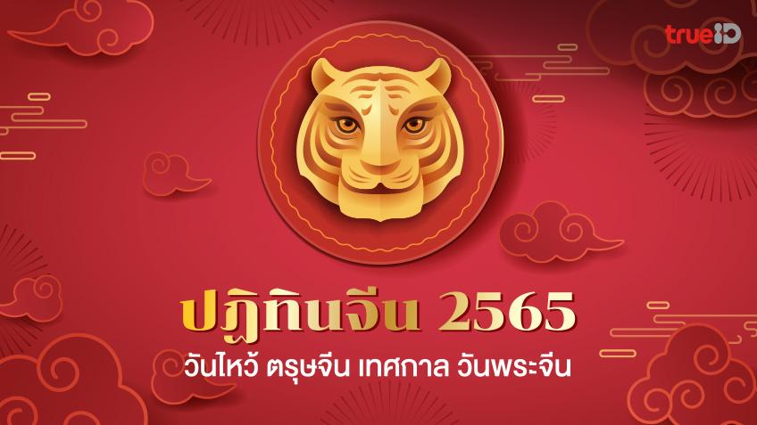 ปฏิทินจีน 2565 / 2022 วันไหว้ ตรุษจีน เทศกาล วันพระจีน